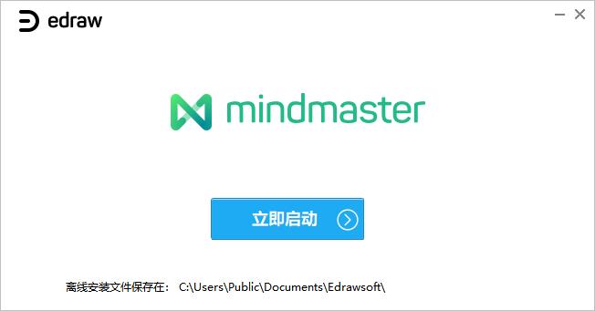 亿图思维导图MindMaster软件截图