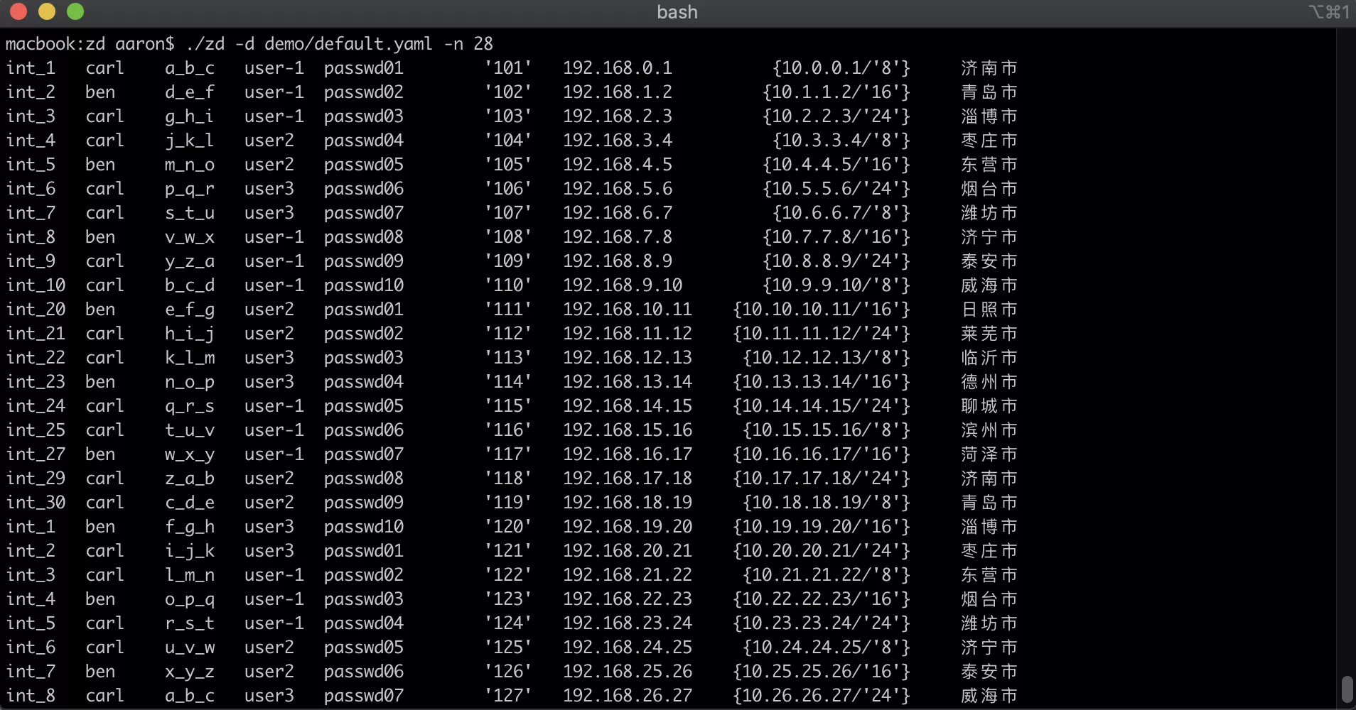 ZenData数据生成工具截图1