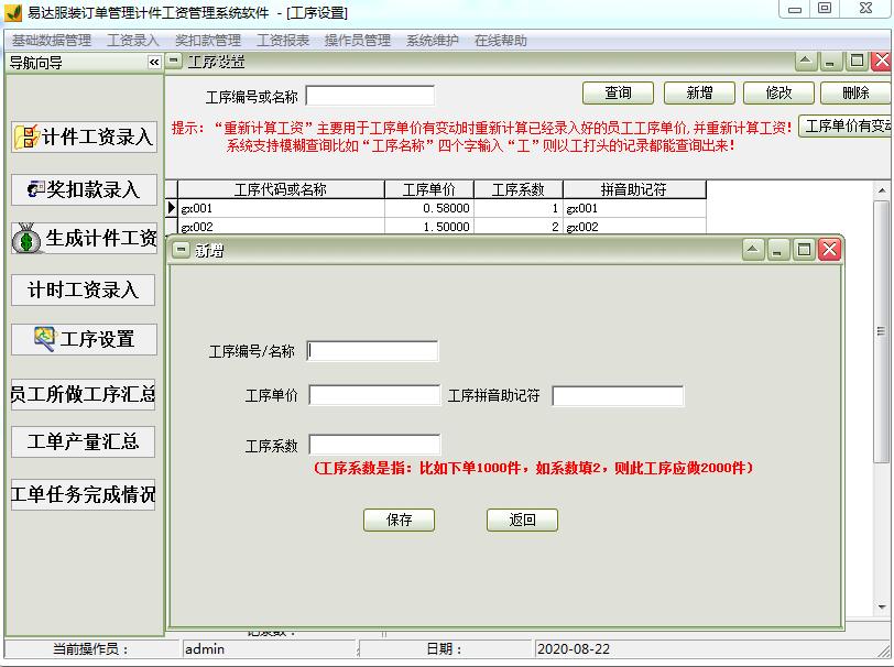 易达服装订单管理计件工资管理系统软件截图3