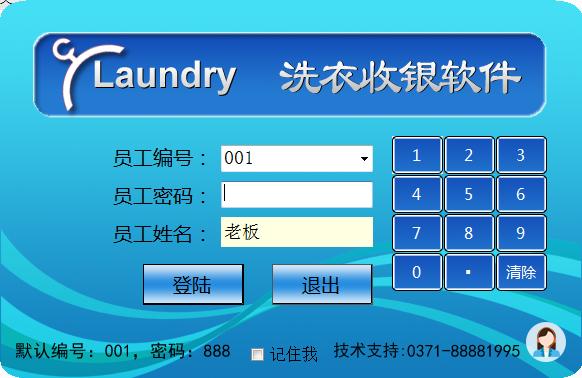 洗衣收银软件截图1