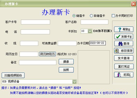 易达会员卡管理软件截图2