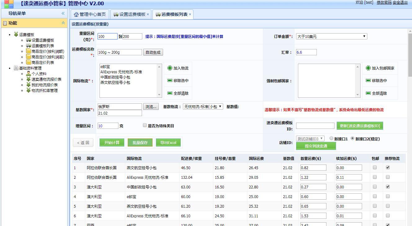 速卖通运费小管家软件截图2