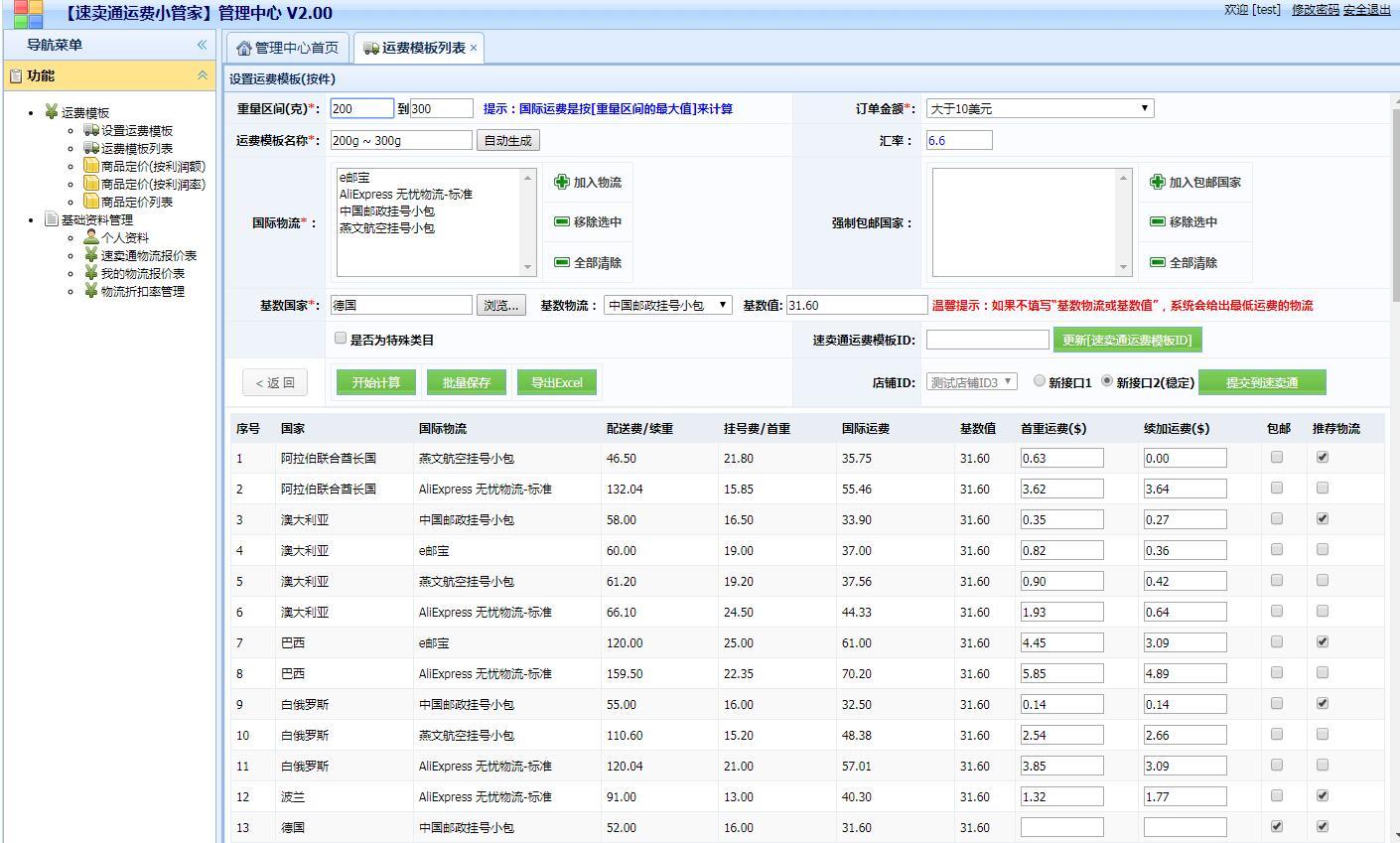 速卖通运费小管家软件截图3
