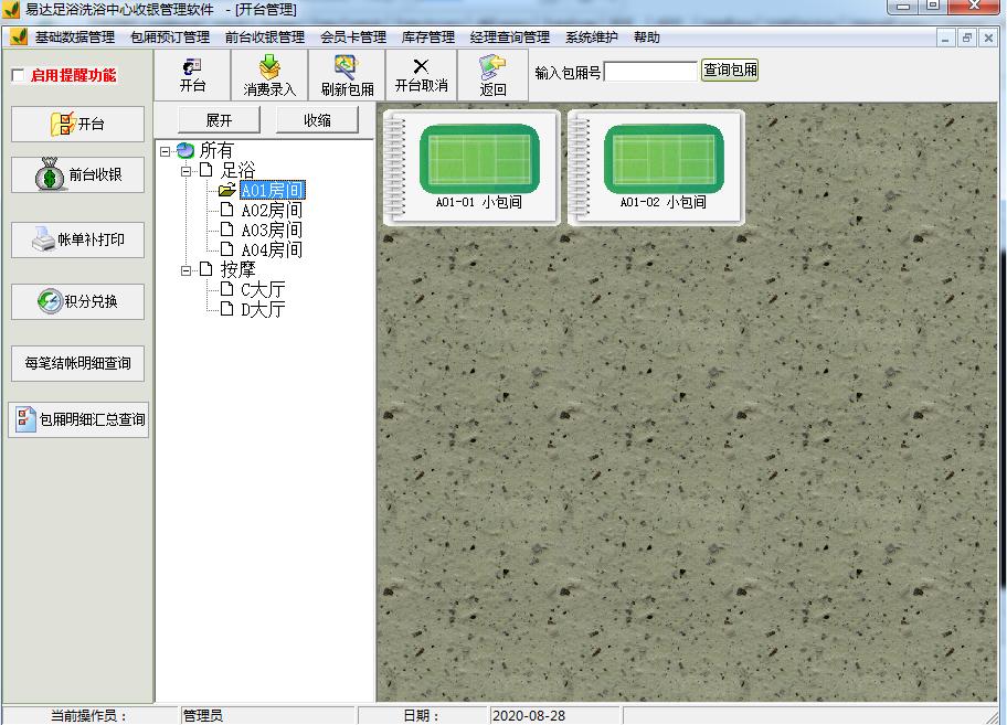 易达足浴洗浴中心收银管理软件截图3