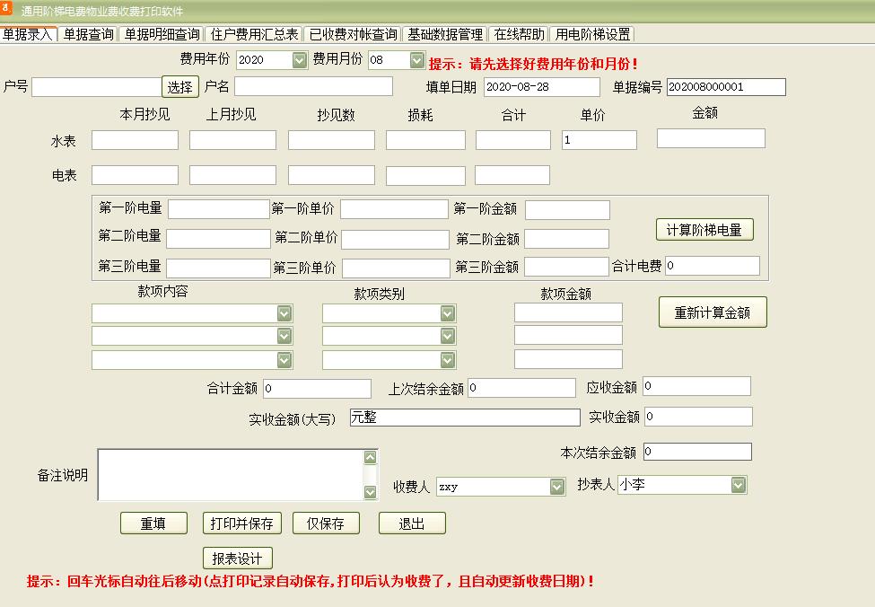 通用阶梯电费物业费收费打印软件截图1