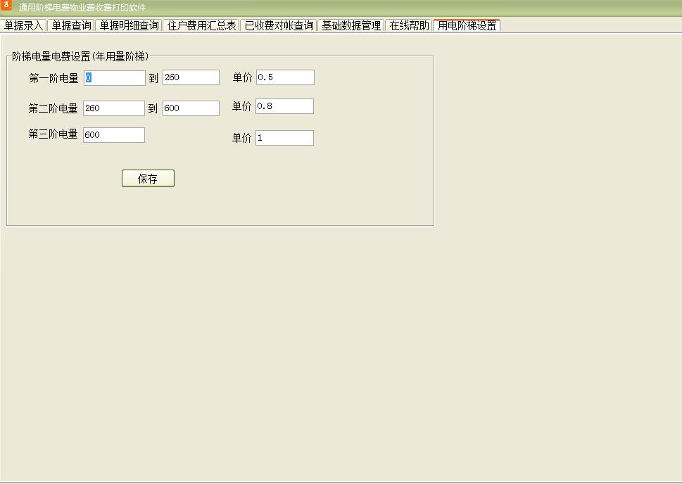 通用阶梯电费物业费收费打印软件截图2