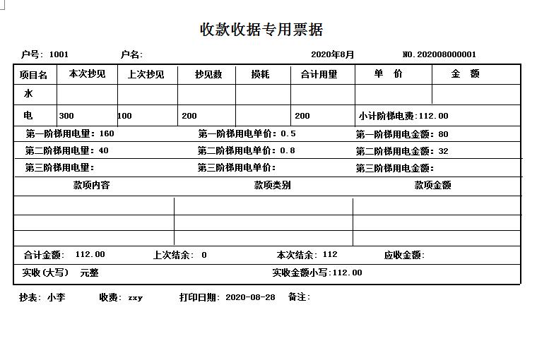 通用阶梯电费物业费收费打印软件截图
