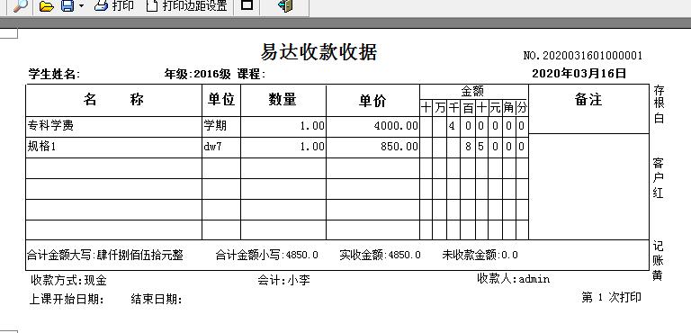 通用学校报名收费管理系统软件截图1
