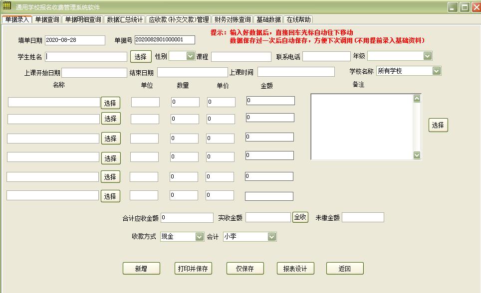 通用学校报名收费管理系统软件截图2