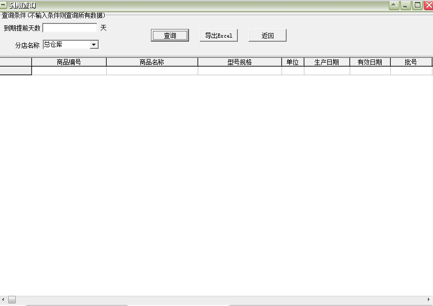 易达医疗器械管理软件截图1