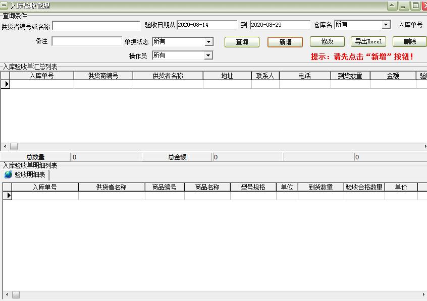 易达医疗器械管理软件截图3