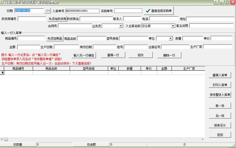 易达医疗器械管理软件截图