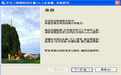 <值牌>汉语4笔与混打平台段首LOGO