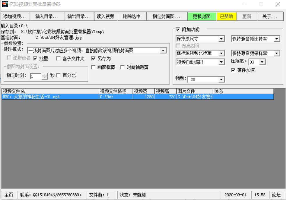 亿彩视频封面批量替换器截图1