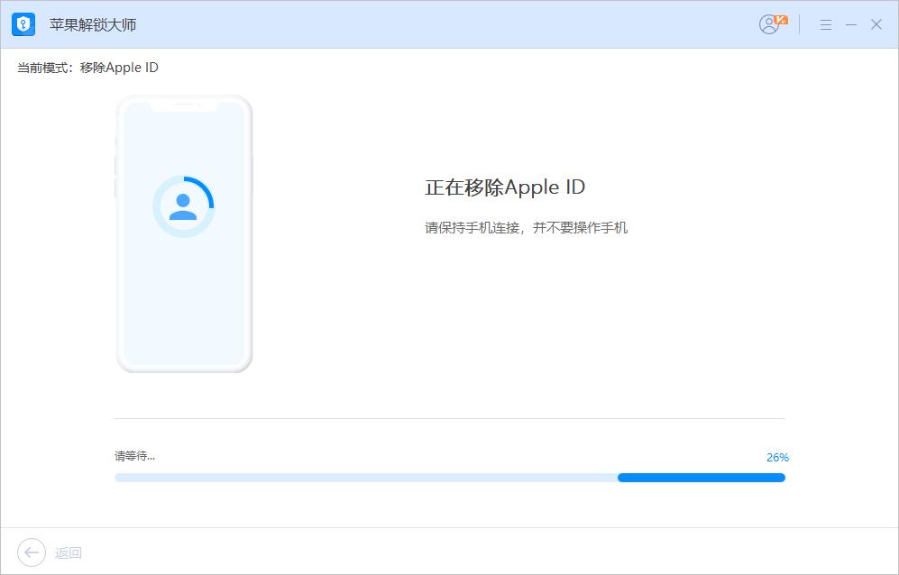苹果解锁大师截图4