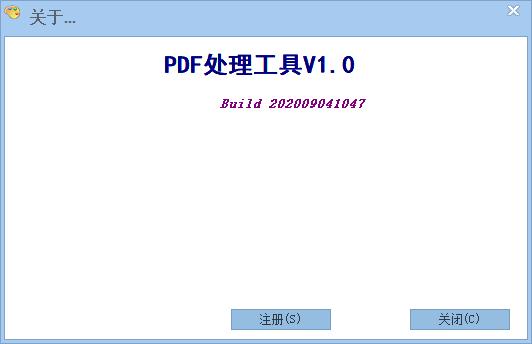 pdf处理工具截图2