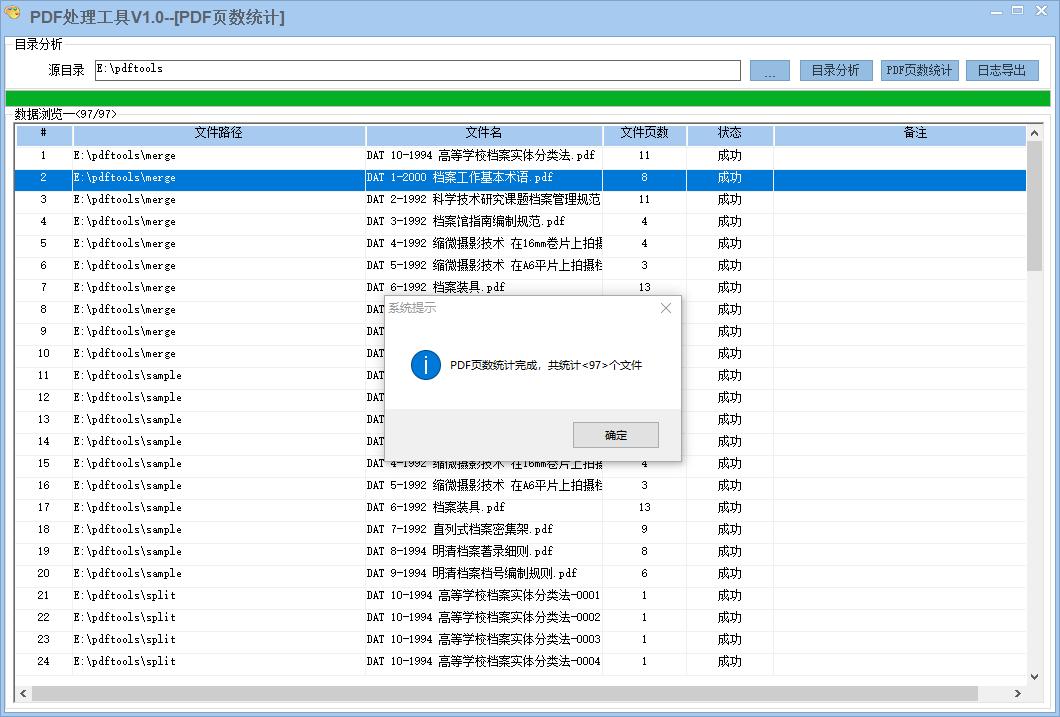 pdf处理工具截图5