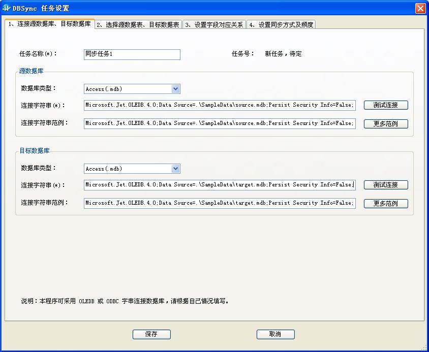 数据库同步软件DBSync截图1