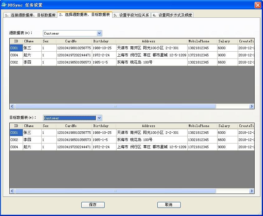 数据库同步软件DBSync截图2