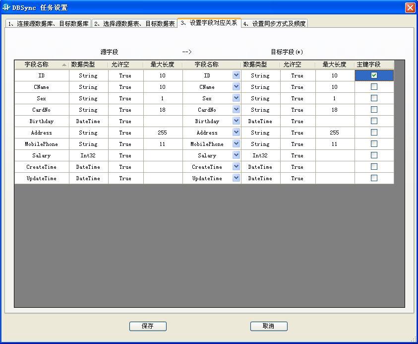 数据库同步软件DBSync截图3