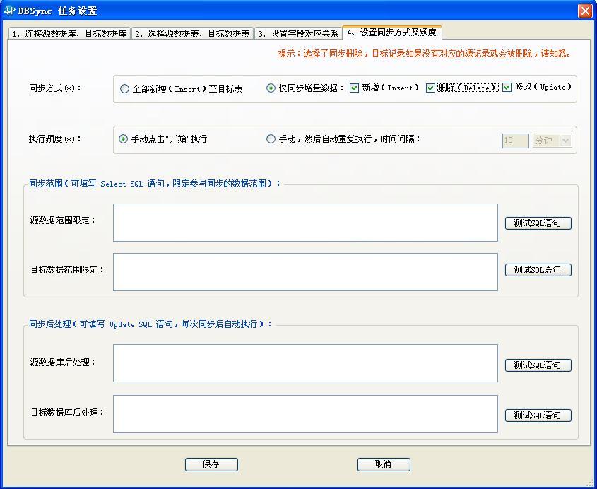 数据库同步软件DBSync截图4