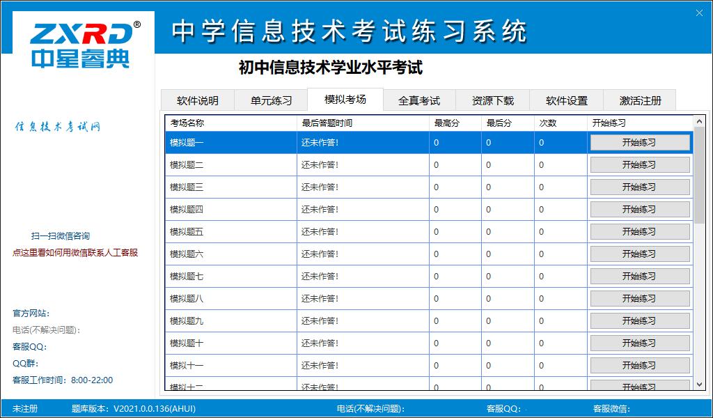 中学信息技术考试练习系统——福建省版截图1