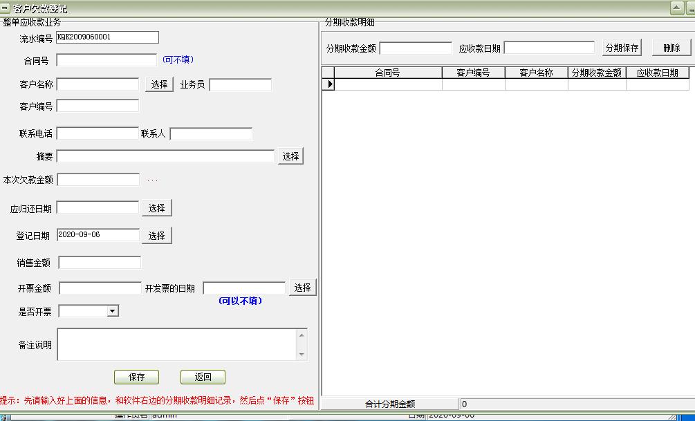 易达分期收款付款管理软件截图