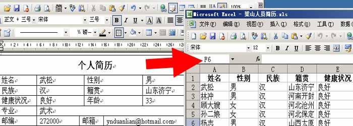 Word文档提取汇总工具截图1