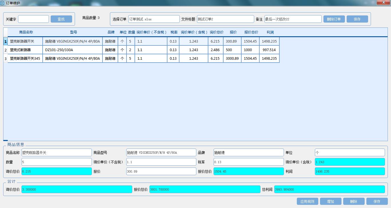 采购报价管理系统截图6