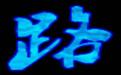 B站视频批量上传发布软件段首LOGO