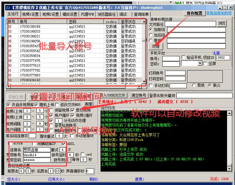 爱奇艺视频上传软件截图