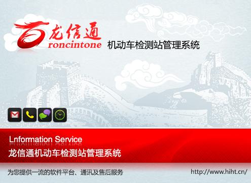 龙信通机动车检测站管理系统截图