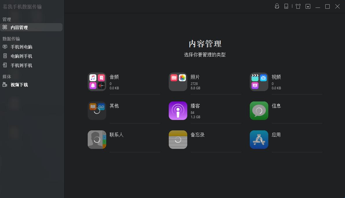 易我手机数据迁移App截图2