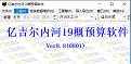 亿吉尔内河19概预算软件段首LOGO