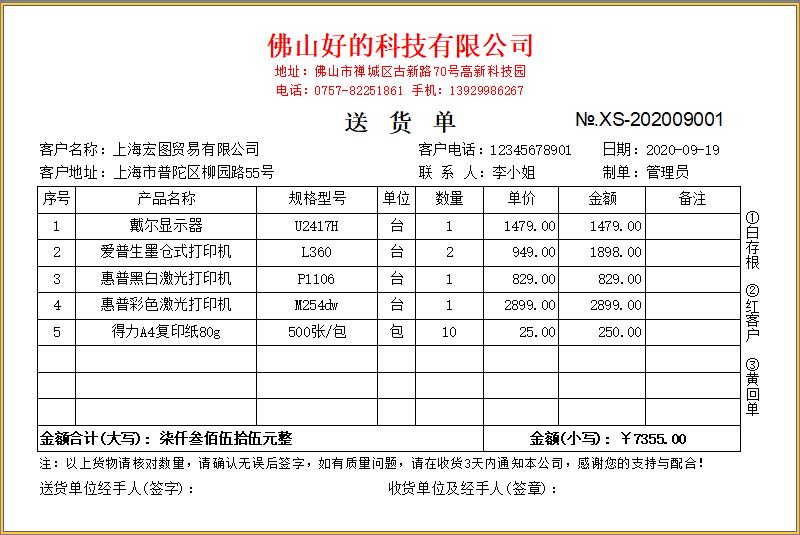 百惠送货单打印软件截图1