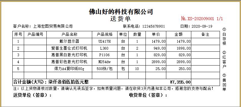 百惠送货单打印软件截图2