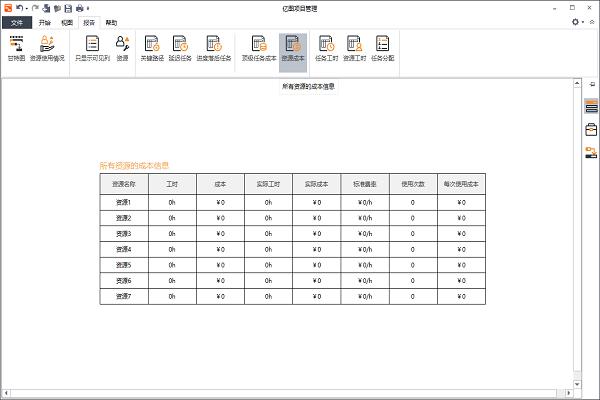 亿图项目管理软件截图2