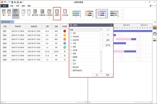 亿图项目管理软件截图3