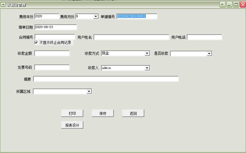易达综合商城出租收费管理软件截图1