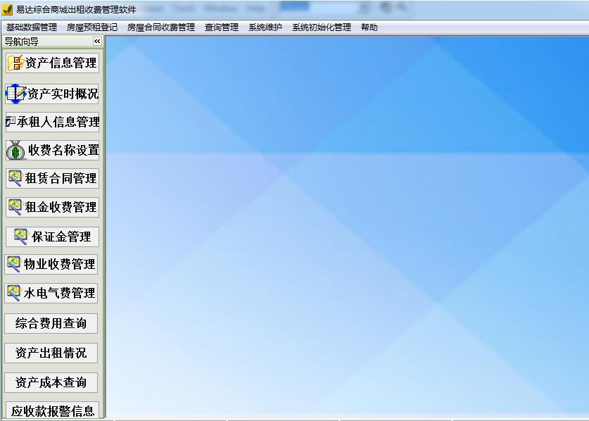 易达综合商城出租收费管理软件截图2