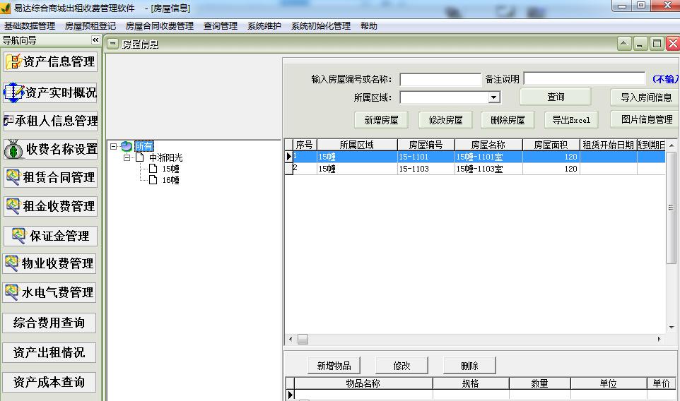易达综合商城出租收费管理软件截图