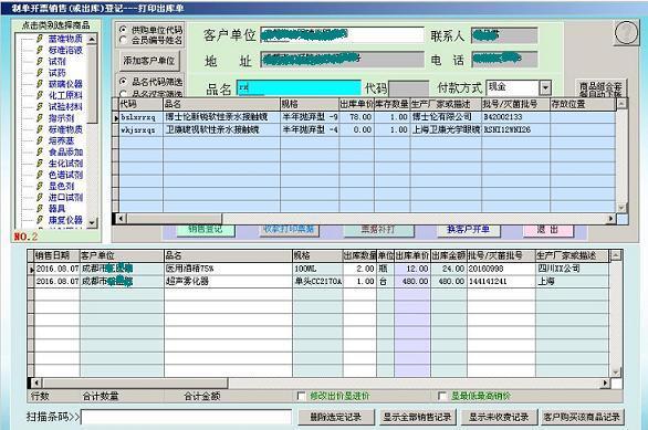 德易力明医疗器械销售管理系统SQL版截图3