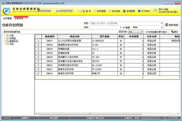 云客仓库管理系统截图4