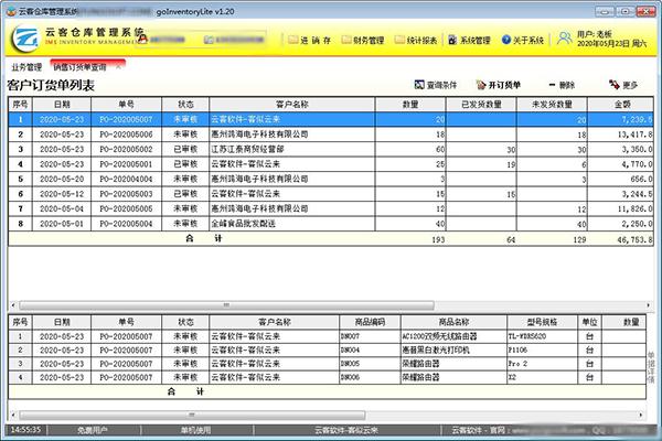 云客仓库管理系统截图5