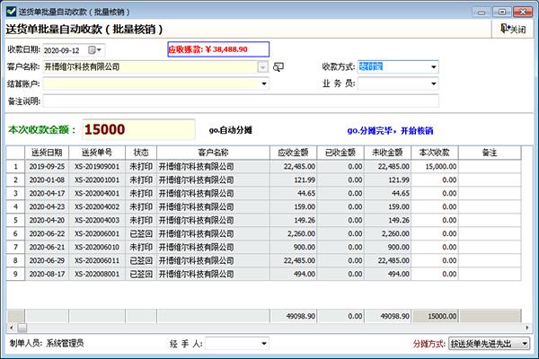 开博发货单管理软件截图6