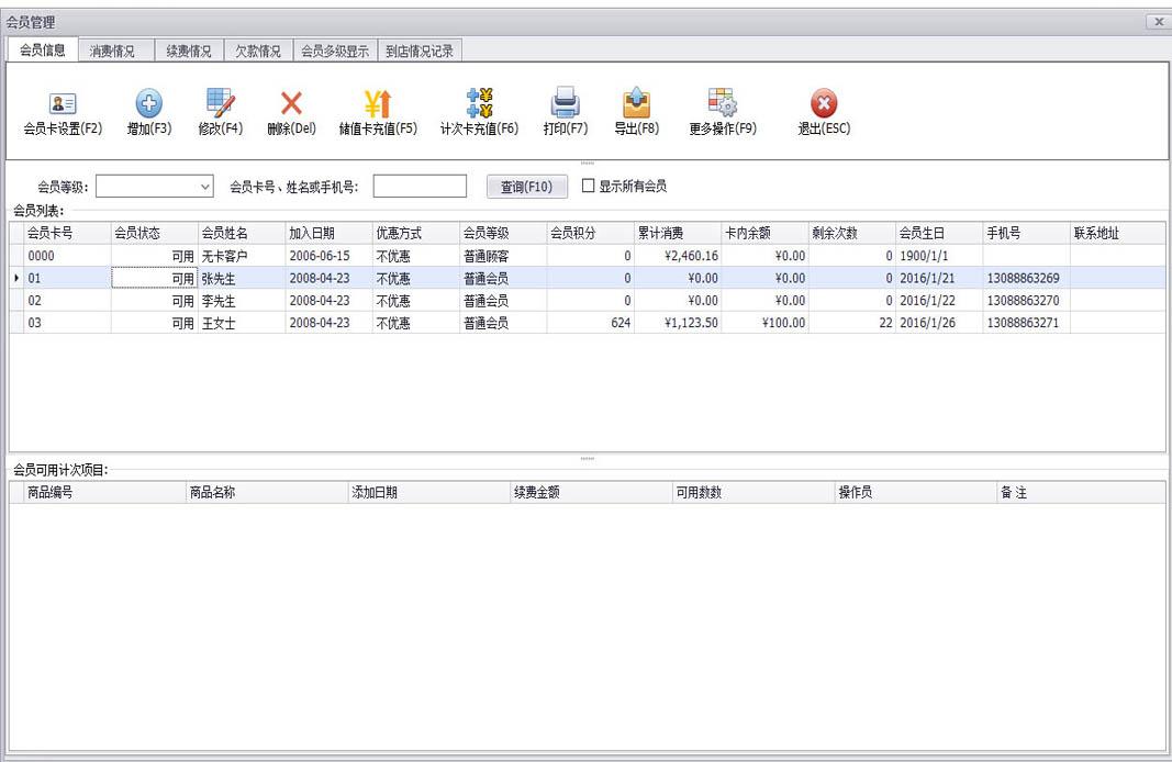 亿尔德汽车服务行业管理系统截图1