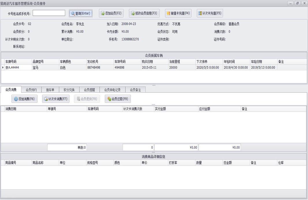 亿尔德汽车服务行业管理系统截图2