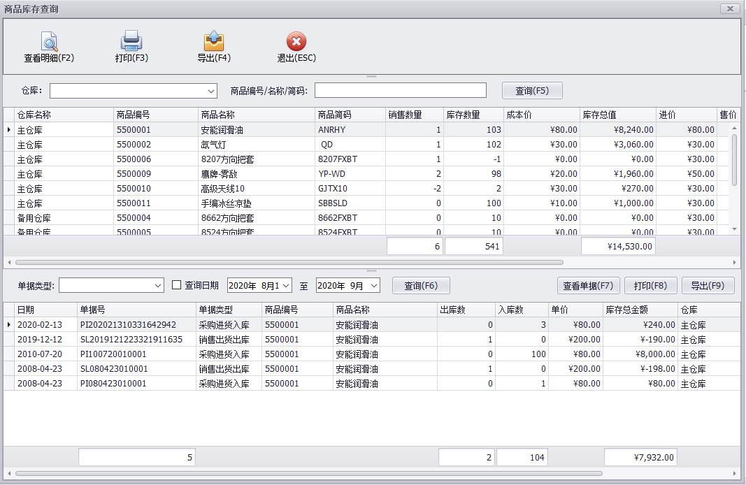 亿尔德汽车服务行业管理系统截图3