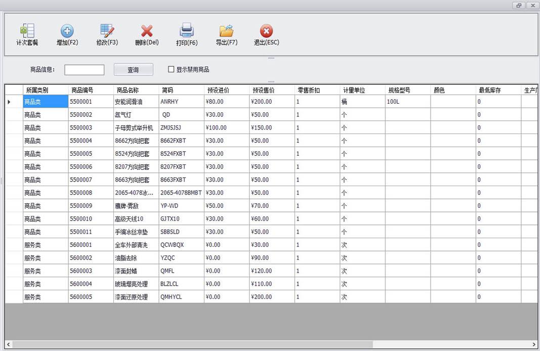 亿尔德汽车服务行业管理系统截图5
