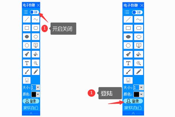 家软屏幕画笔截图1